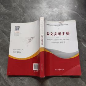 公文实用手册