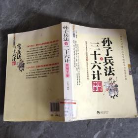 孙子兵法与三十六计使用手册