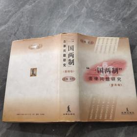 """""""一国两制""""法律问题研究.香港卷"""