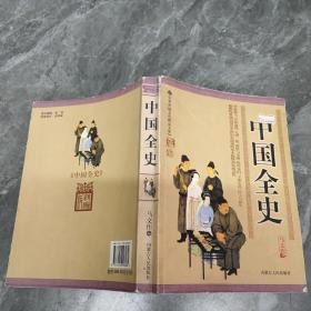 特价:中国全史9787204096084