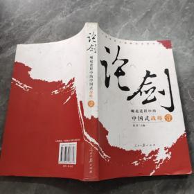崛起进程中的中国式战略(1)