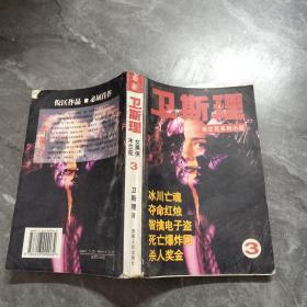 卫斯理木兰花系列小说3