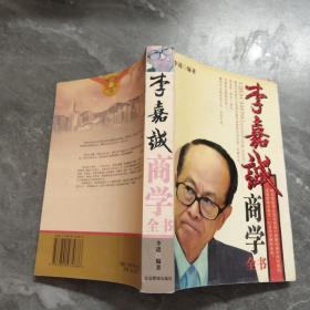 李嘉诚商学全书