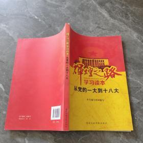 辉煌之路学习读本:从党的一大到十八大··