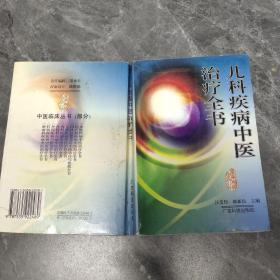 儿科疾病中医治疗全书