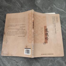 道德经:无障碍阅读插图本