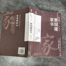 万卷楼国学经典 曾国藩家书(升级版)