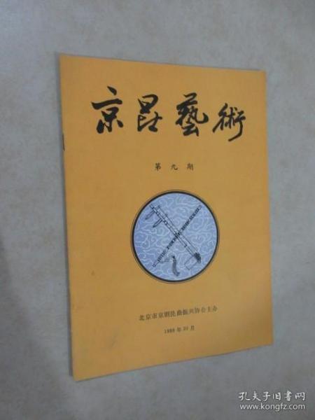 京昆艺术  1998年10月   第九期