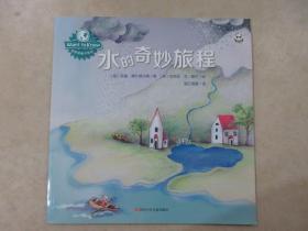 Want to know 科普图画书系列:水的奇妙旅程