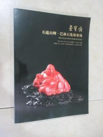 北京荣宝2021春季艺术品拍卖会 石藴山辉 巴林石集珍专场