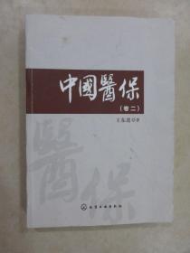 中国医保(卷二)