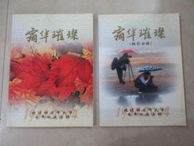 铁道部老年大学廿年校庆专辑1984-2004 :《霜华璀璨 》《霜华璀璨(摄影分册)》2本合售