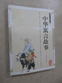 中华寓言故事——传统文化经典