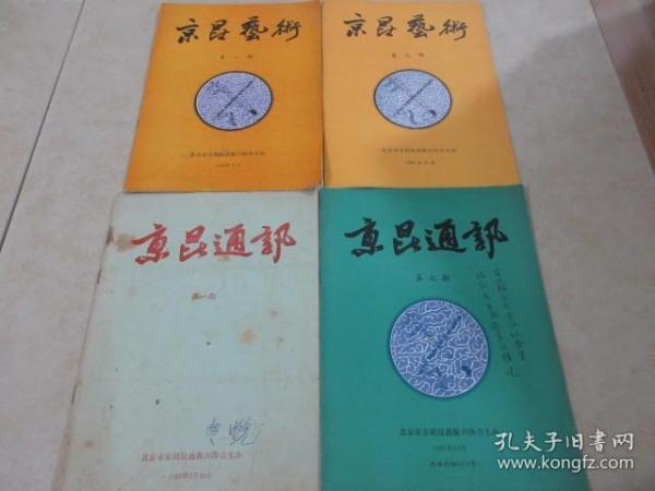 京昆艺术《1986年3月29日第一期》《1987年10第七期》《1988年2月第八期》《1988年10月第九期》共4本合售