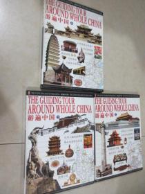 游遍中国 上、中、下 共3本 合售 上内附光盘 详见图片