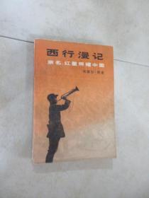 西行漫记   (原名:红星照耀中国)