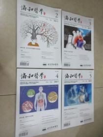 协和医学杂志《2020年七月第十一卷 》《2020年九月第十一卷》《2021年三月 第十二卷》《2021年五月 第十二卷》共4本 合售