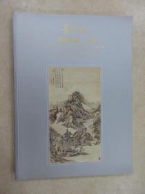 荣宝斋 中国书画 古代