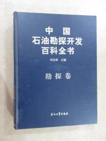 中国石油勘探开发百科全书 : 勘探卷