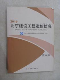 2019北京建设工程造价信息.第八辑