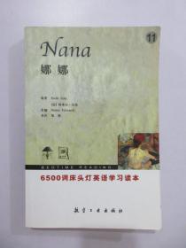 6500词床头灯英语学习读本:娜娜11(英汉对照)