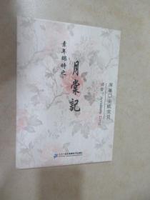 素年锦时之月棠记 附光盘详见图片