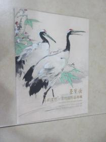 春风浓艳 王雪涛作品专场  荣宝斋2021年春季艺术品拍卖会