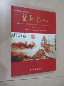碧血丹心 ——纪念民族英雄岳飞大型书画集 精装