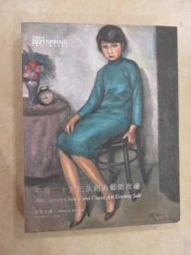 北京永乐2021春拍:中国二十世纪及经典艺术夜场