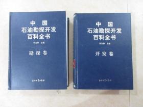 中国石油勘探开发百科全书 :《开发卷》《勘探卷》2本合售  【勘探卷书脊有破损  详见图片】