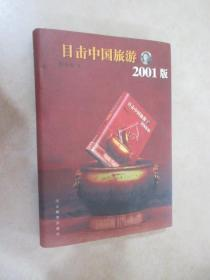 目击中国旅游2001版  精装