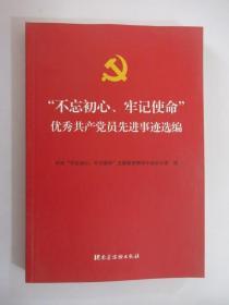 """""""不忘初心 、牢记使命""""优秀共产党员先进事迹选编"""