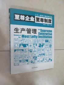 至尊企业至尊制度:生产管理