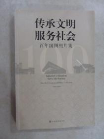 传承文明 服务社会 百年国图照片集