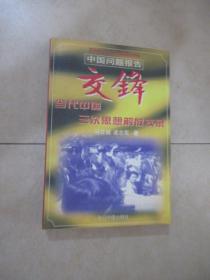 交锋:中国问题报告