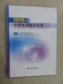 中国水利统计年鉴2015