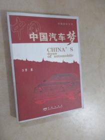 长篇纪实文学    中国汽车梦