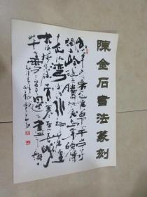 陈金石书法篆刻