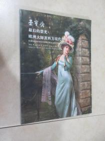 最后的荣光·欧洲大师及西方现代艺术专场 北京荣宝2021春季艺术品拍卖会