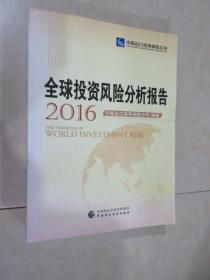 全球投资风险分析报告 2016 书脊有破损 详见图片