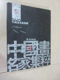 2002中国画名家集粹 书脊有破损