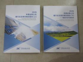 2019年度证券公司 履行社会责任情况报告 【上、下册合售】