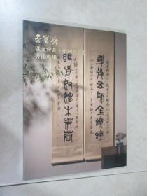 以文会友 中国近现代书法专场  北京荣宝2021春季艺术品拍卖会