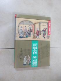 二度梅全传・金云翘传(中国古典小说名著百部)(精装)