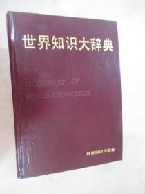 世界知识大辞典