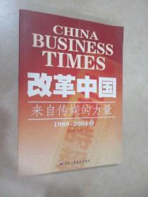改革中国来自传媒的力量 1989—2004 上