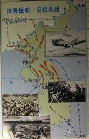 抗美援朝反绞杀战米格走廊明信片,朝鲜战争地图明信片极限片源
