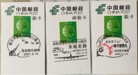 抗美援朝邮戳卡三枚,朝鲜战争反绞杀战长津湖邮戳卡邮票