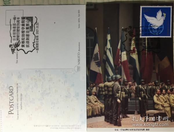 日本投降最后一战极限片,日本南京受降和平鸽邮票邮戳明信片