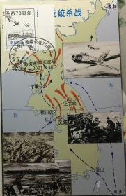 朝鲜战争长津湖趣味极限片,抗美援朝主题邮局副票宣传标签邮戳